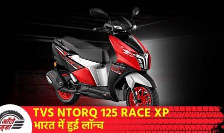 TVS Ntorq 125 Race XP हुई भारत में लॉन्च