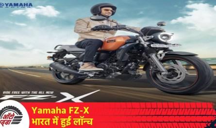Yamaha FZ-X भारत में हुई लॉन्च