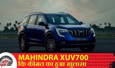 Mahindra XUV700 कि कीमत का हुआ खुलासा