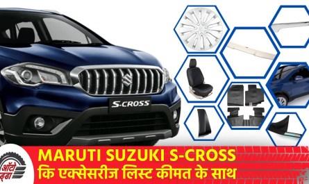 Maruti Suzuki S-Cross कि Accessories लिस्ट कीमत के साथ
