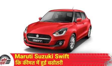 Maruti Suzuki Swift कि कीमत में हुई बढोतरी
