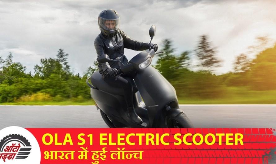 Ola S1 Electric Scooter भारत में हुई लॉन्च