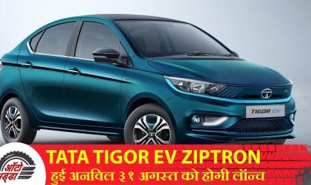 Tata Tigor EV Ziptron हुई अनविल ३१ अगस्त को होगी लॉन्च