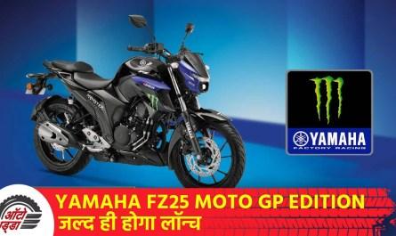 Yamaha FZ25 MotoGP Edition जल्द ही होगा लॉन्च