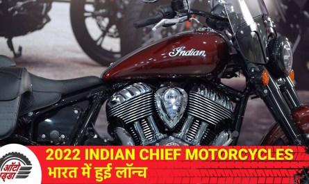 2022 Indian Chief Motorcycles भारत में हुई लॉन्च