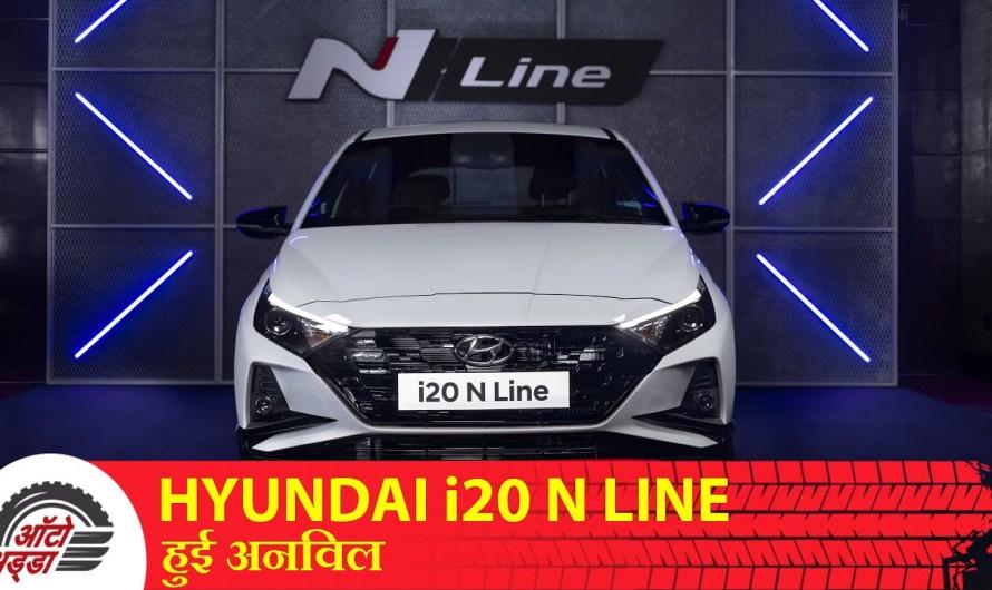 Hyundai i20 N Line परफॉर्मेंस हैचबैक हुई अनविल