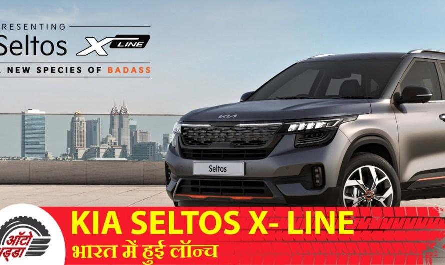 Kia Seltos X-Line SUV भारत में हुई लॉन्च