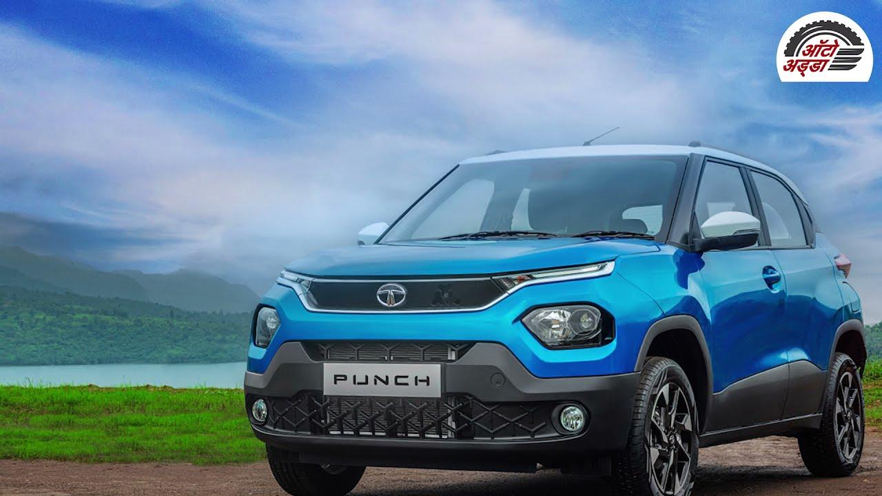 Tata Motors New Punch SUV जल्द ही होगी लॉन्च