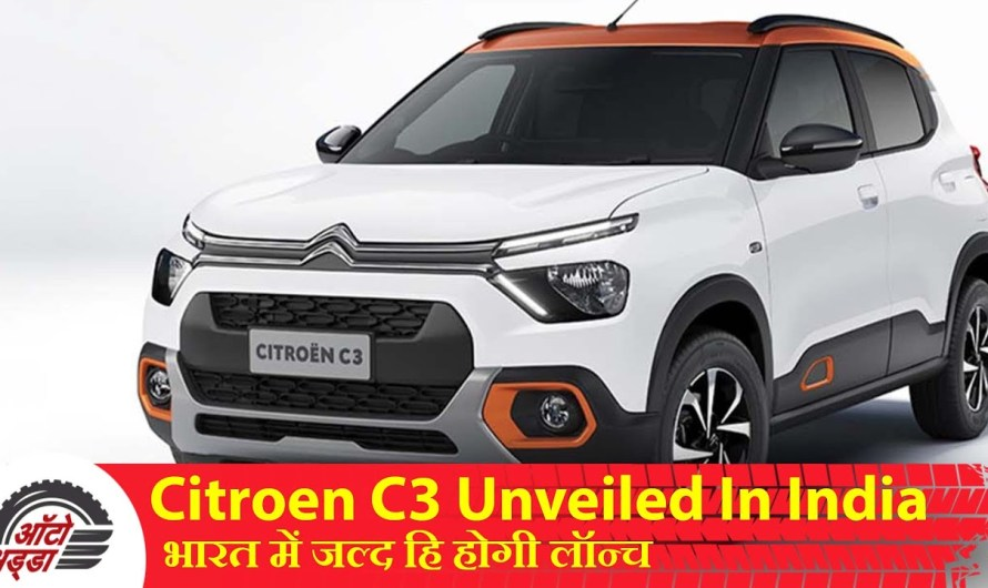 Citroen C3 Unveiled In India भारत में जल्द हि होगी लॉन्च