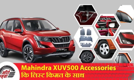 Mahindra XUV500 Accessories with Price Details