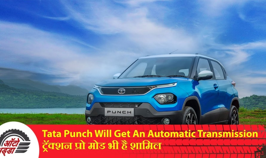 Tata Punch Will Get An Automatic Transmission ट्रॅक्शन प्रो मोड भी है शामिल