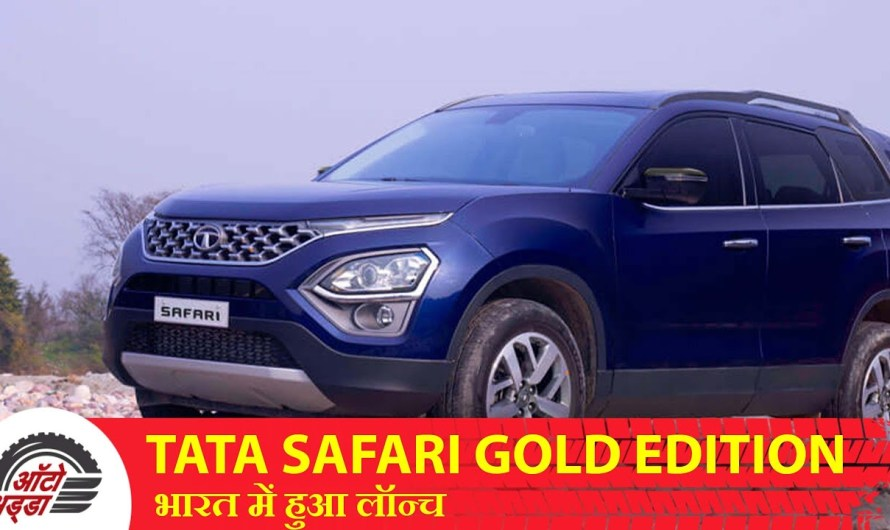 Tata Safari Gold Edition भारत में हुआ लॉन्च