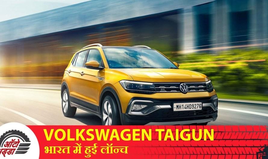 Volkswagen Taigun Mid Size SUV भारत में हुई लॉन्च