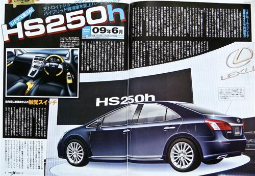 lexus-hs-250h-1-custom