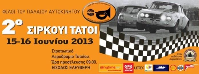 2o Τατόι Circuit ΦΙΛΠΑ 2013