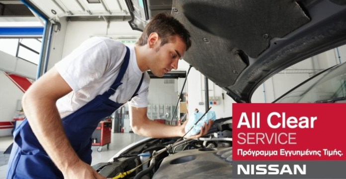 nissan AllClearService