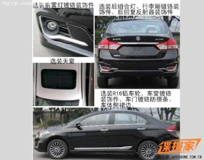 Suzuki Alivio spy photo (3)