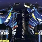 Suzuki Gixxer 250 expected to launch in March 2016