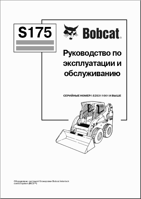 Bobcat Skid-Steer Loader S175, S185 Turbo parts catalog