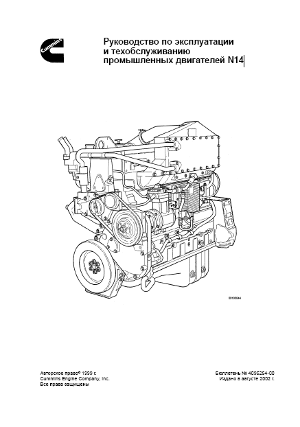 Cummins N14 Engine RUS repair manual Order & Download