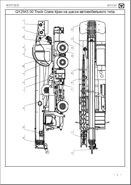 Xuzhou Heavy Machinery Crane parts catalog repair manual