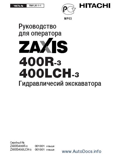 Hitachi 400R-3, 400LCH-3 (ZAXIS) Operator