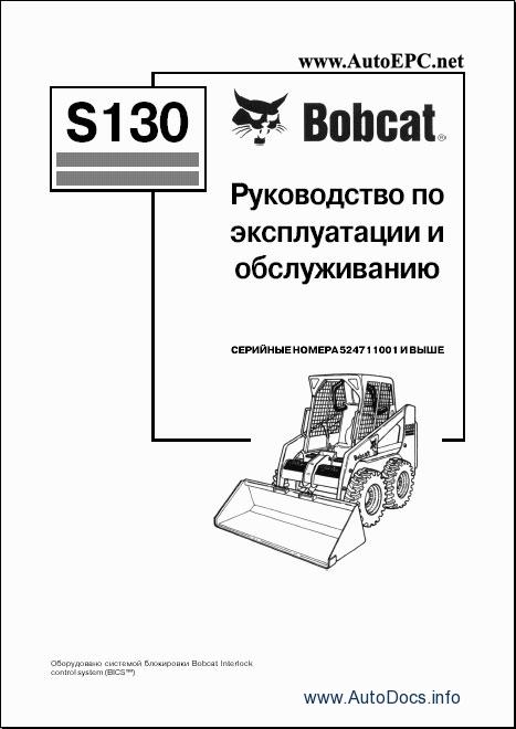 Bobcat spare parts catalog, parts book, parts manuals