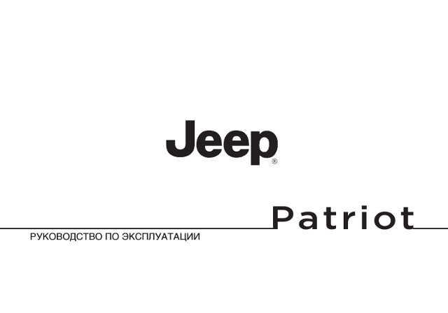 Инструкция по эксплуатации и руководство по ремонту Jeep