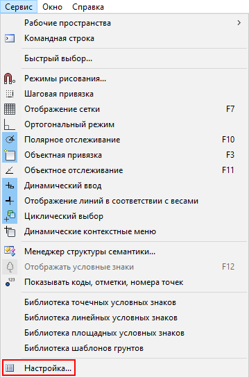 Это изображение имеет пустой атрибут alt; его имя файла - Servis-Nastrojka....png