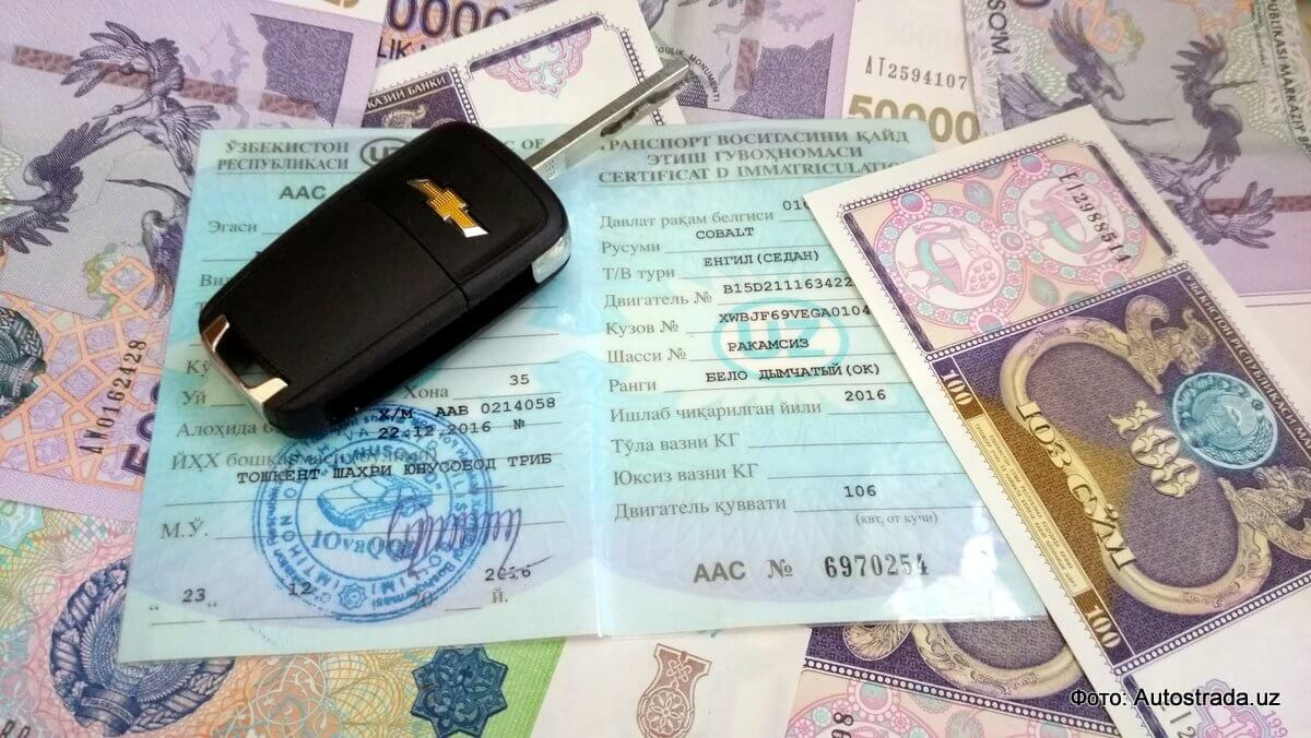 Технический паспорт, регистрация и техосмотр в Узбекистане