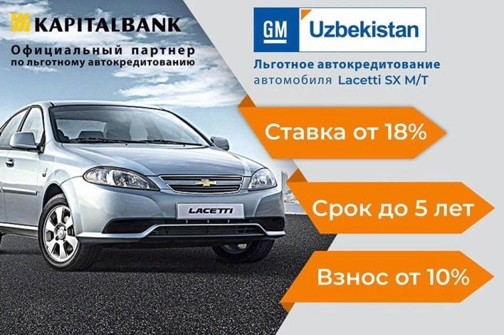"""Условия авто кредита Lacetti от GM Uzbekistan и """"Капиталбанка"""""""