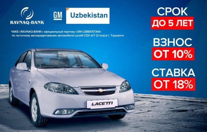 Автокредит Ravnaq Bank GM Uzbekistan Ташкент