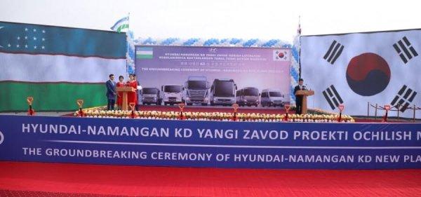 Началось строительство завода Hyundai  в Узбекистане