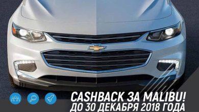 Автосалон на южном вокзале предлагает кешбэк 0,75% за покупку Chevrolet Malibu. Акция проводится только до конца этого года.