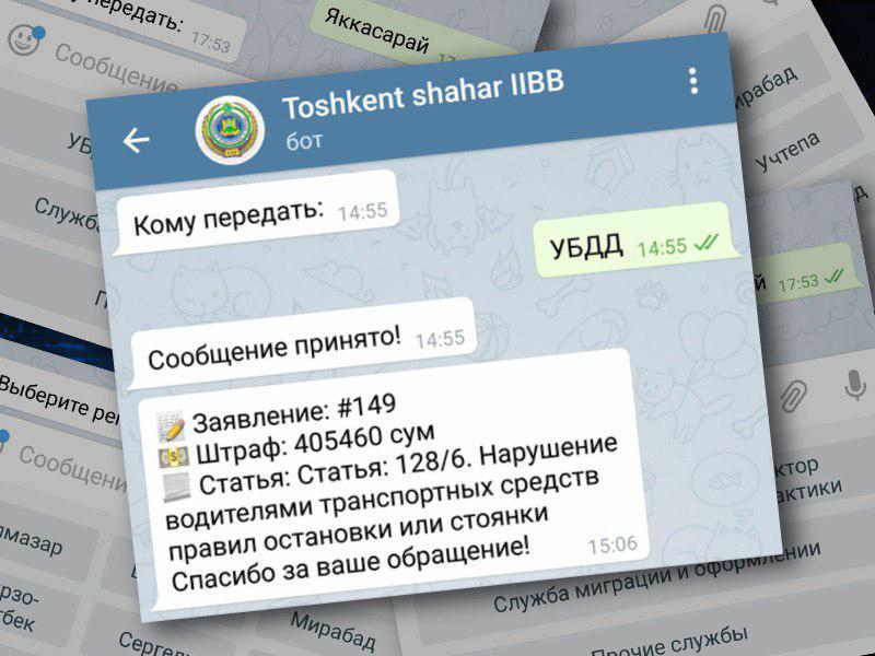 Обращение в Телеграм-бот ГАИ Узбекистана