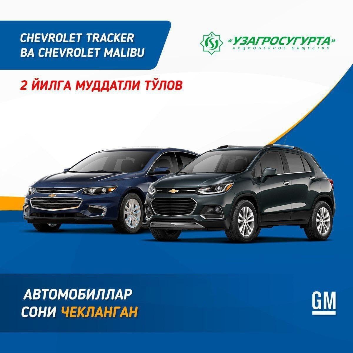 GM Uzbekistan предлагает купить Tracker и Malibu в рассрочку на два года