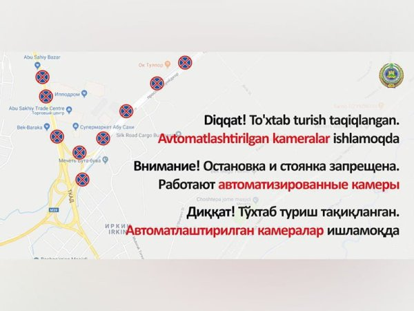 Нарушение правил остановки возле базаров будут фиксировать автоматические камеры