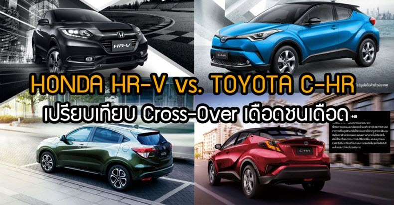 HONDA HR-V VS TOYOTA C-HR