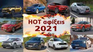 Οι πιο καυτές αφίξεις νέων μοντέλων του 2021