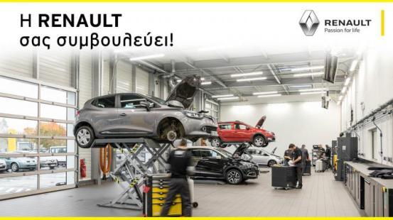 Η Renault παρέχει συμβουλές για ασφαλή διαβίωση με το αυτοκίνητο, στη μέση