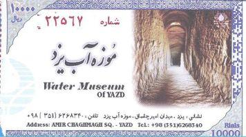 ticket du musée de l'eau