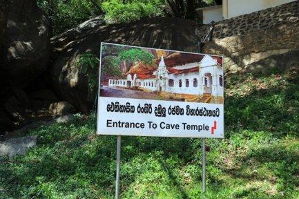 l'entrée de Dambulla Cave Temple - l'autre ailleurs au Sri-Lanka, une autre idée du voyage