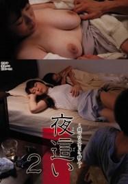 夜這い 2 〜寝ている女にナマ挿入〜 [125umd00713]