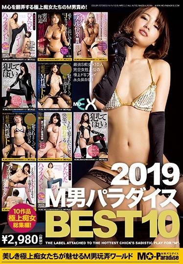 2019 M男パラダイス BEST10 [mope00032]