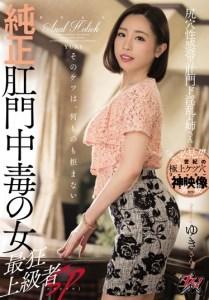 純正肛門中毒の女 最狂上級者SP [DASD-548/dasd00548]