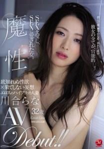 魔性 SEXを愛し、SEXに愛された女。 川合らな 32歳 AV Debut!! [JUL-109/jul00109]
