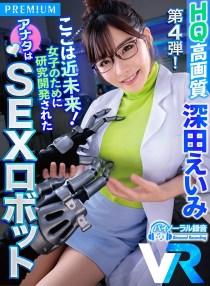 【VR】【HQ超高画質】近未来!アナタは女の性欲解消用に開発された絶倫ロボット! チ●ポに搭載された3倍強力バイブ&電マ機能!我慢汁は媚薬入り!人外ザーメンだから中出し放題!研究員えいみをイカせまくれ! 深田えいみ [PRVR-004/prvr00004]