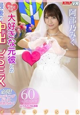 【VR】結婚式前夜、大好きな元彼との最後の中出しSEX 阿部乃みく [KMVR-783/84kmvr00783]