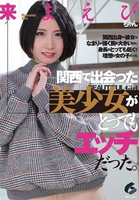 関西で出会った美少女がとってもエッチだった。来まえび [GENM-036/genm00036]