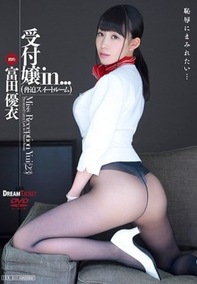 受付嬢in…(脅迫スイートルーム) 富田優衣 [VDD-159/24vdd00159]